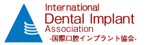 International Dental Implant  Association(国際口腔インプラント協会)